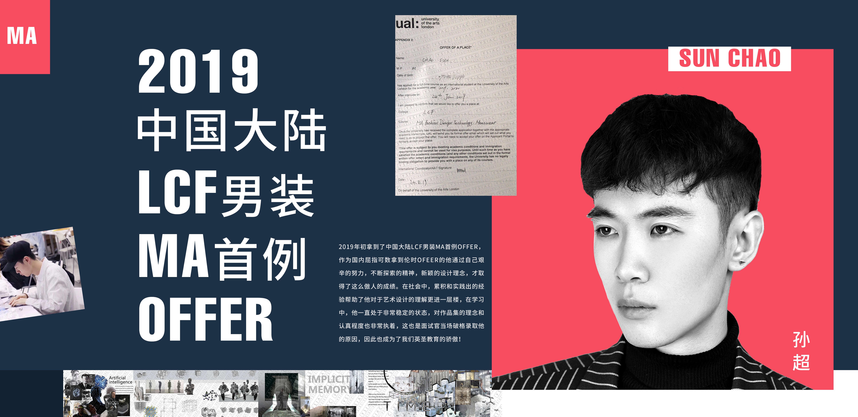 2019中国大陆首位英圣学生-LCF男装MA孙超